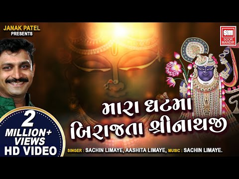 Mara Ghat Ma Birajta Shrinathji : Shrinathji Bhajan : Sachin Limaye : Soormandir