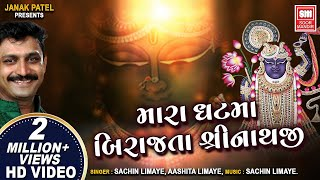Mara Ghat Ma Birajta Shrinathji | મારા ઘટ બિરાજતા શ્રીનાથજી | Shrinathji Bhajan| Sachin Limaye Thumb