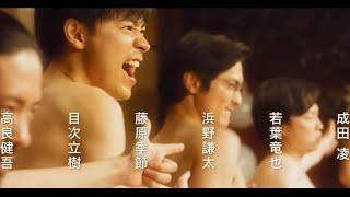 """成田凌、友人の結婚披露宴で""""赤フン衣装""""ダンスで大スベり!?/映画『くれなずめ』予告編"""