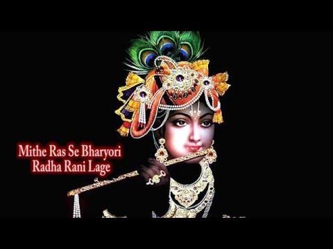 Mithe Ras Se Bharyo Radha Rani Lage | Lord Krishna Bhajan