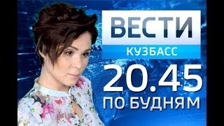 """Вести-Кузбасс 20:45"" от 22.09.17"