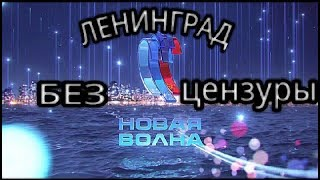 ЛЕНИНГРАД. НОВАЯ ВОЛНА 2016. Без цензуры.