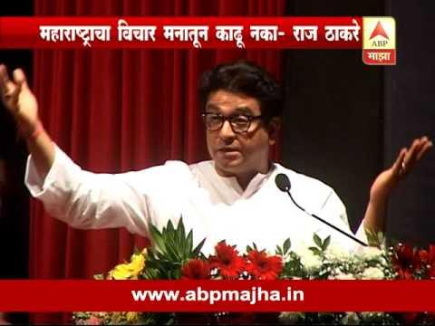 Mumbai: MNS Raj Thackeray Full Speech
