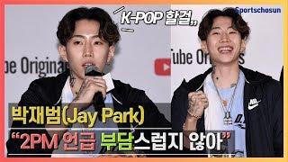 박재범(Jay Park)
