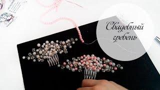 #МК Плетение свадебного гребня из жемчужин. Ручная работа | Jo Handmade