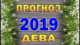 Таро прогноз гороскоп на 2019 год   ДЕВА