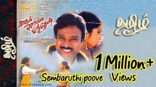 Gambar cover Sembaruthi Poove Sembaruthi Poove