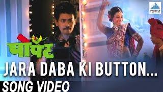 Jara Daba Ki Button Mobilech - Popat | Superhit Marathi Songs | Atul Kulkarni, Siddharth Menon