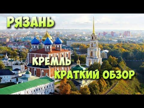 Куда сходить в Рязани / Краткий обзор Кремля