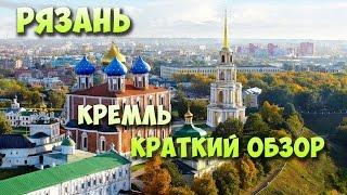 видео что посмотреть в Рязани за один день