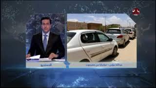 شركة النفط ترفع أسعار المشتقات النفطية في محافظتي حضرموت وشبوة | عبدالله مؤمن - يمن شباب