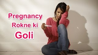 How to use pregnancy stop tablet.
