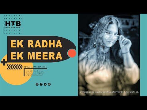 Ek Radha Ek Meera l Ram Teri Ganga Maili l Lata Mangeshkar l Mayur Soni live l Ravindra Jain