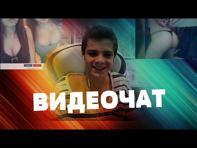 ВИДЕОЧАТ С ДЕВУШКАМИ   VIDEOCHAT WITH GIRLS