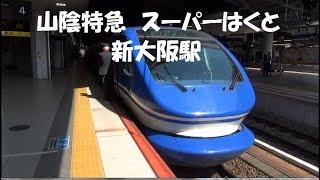 【JR西日本】山陰特急 スーパーはくと京都行き