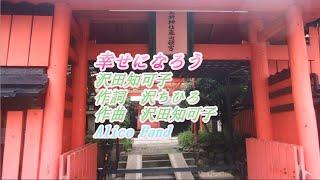 J-POP「沢田知可子」から 「幸せになろう」 をアリスバンド、おねえさんチーム、ピアノ伴奏、FULLバージョンで歌ってみました。日本語の字幕あり。伴奏は、ギター調にしてい ...