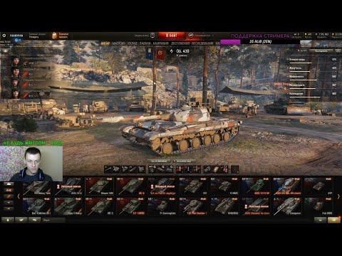 WOT стрим сейчас прямой эфир ● World Of Tanks
