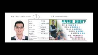 The 2015 HK District Council elections: introduction to candidates