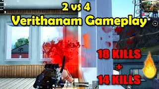 Verithanam Gameplay - ME & R O C K I E Combo🔥🔥   32 Kills