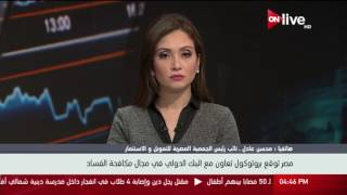 'محسن عادل' يكشف أهمية توقيع بروتوكول تعاون مع البنك الدولي في مكافحة الفساد..فيديو
