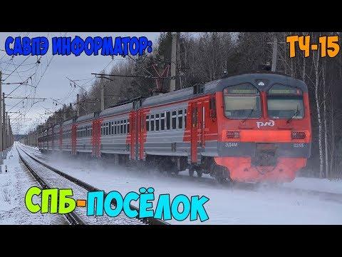 Информатор САВПЭ: СПБ-Витебский - Посёлок