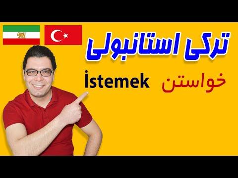 آموزش-زبان-ترکی-استانبولی-از-پایه-تا-پیشرفته---قسمت-چهاردهم
