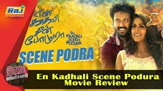 en-kadhali-scene-podura-movie-review-thiraivimarsanam-dt---15-09-2019-rajtv
