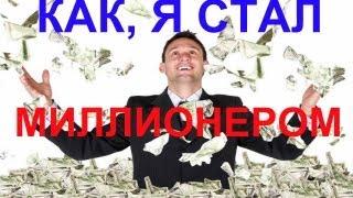 Как я стал МИЛЛИОНЕРОМ - истории из жизни(В этом видео воспоминания богатых людей, как они стали миллионерами! Мой видео канал https://www.youtube.com/user/oksana0283..., 2013-02-05T10:10:01.000Z)