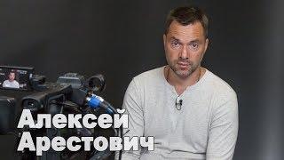 У Кремля три варианта для Украины, любой устроит Путина – Алексей Арестович
