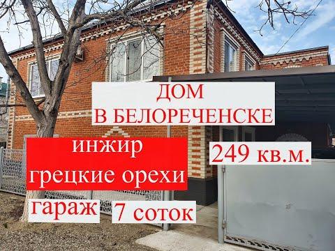 Дом в Белореченске/Краснодарский край/площадь 249 кв.м. участок 7 соток/
