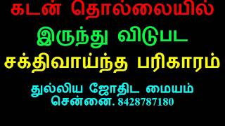 Dinakaran Astrology