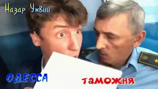 Драка: Назар VS таможня!!! Ужвий Одесса треш нарезка