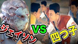 【4人実況】最強のジェイソン vs すぐに見捨てる四つ子の兄弟【Friday the 13th: The Game】 thumbnail