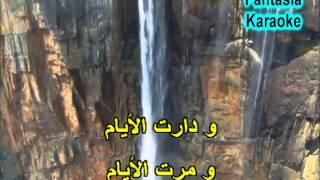 دارت الايام ام كلثوم كاريوكى Arabic Karaoke