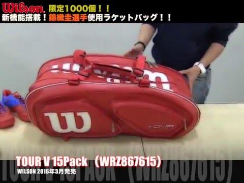 Wilson新機能搭載錦織圭選手使用 限定ラケットバッグ