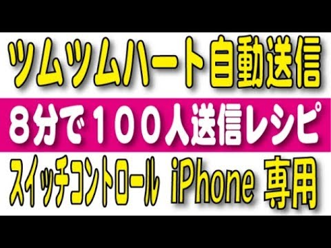 ツムツムツムツムハート送信スイッチコントロール8分で100人送信