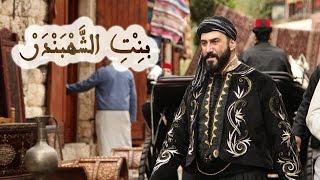 أغنية جنريك مسلسل بنت الشهبندر - Bint Al Shahbandar Credits Song