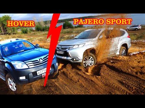 Ховер и Паджеро Спорт в одной песочнице