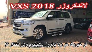 لاندكروزر ٢٠١٨ في اكس اس وصول اول لاندكروزر VXS 2018 الي الرياض