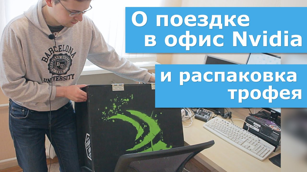 О поездке в офис Nvidia и распаковка трофея