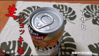 アサヒ生ジョッキ缶を飲んでみた☆