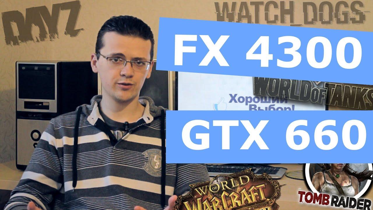 Тестирование FX 4300 + GTX 660: Watch Dogs, AC4 Black Flag, Tomb Raider, DayZ, WoW, WoT