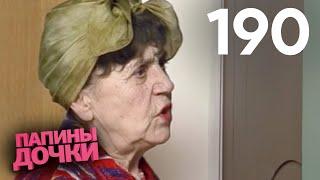 Папины дочки | Сезон 10 | Серия 190