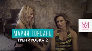 Алина Шпак и Мария Горбань. Ешь, Пей, Дыши, Худей.