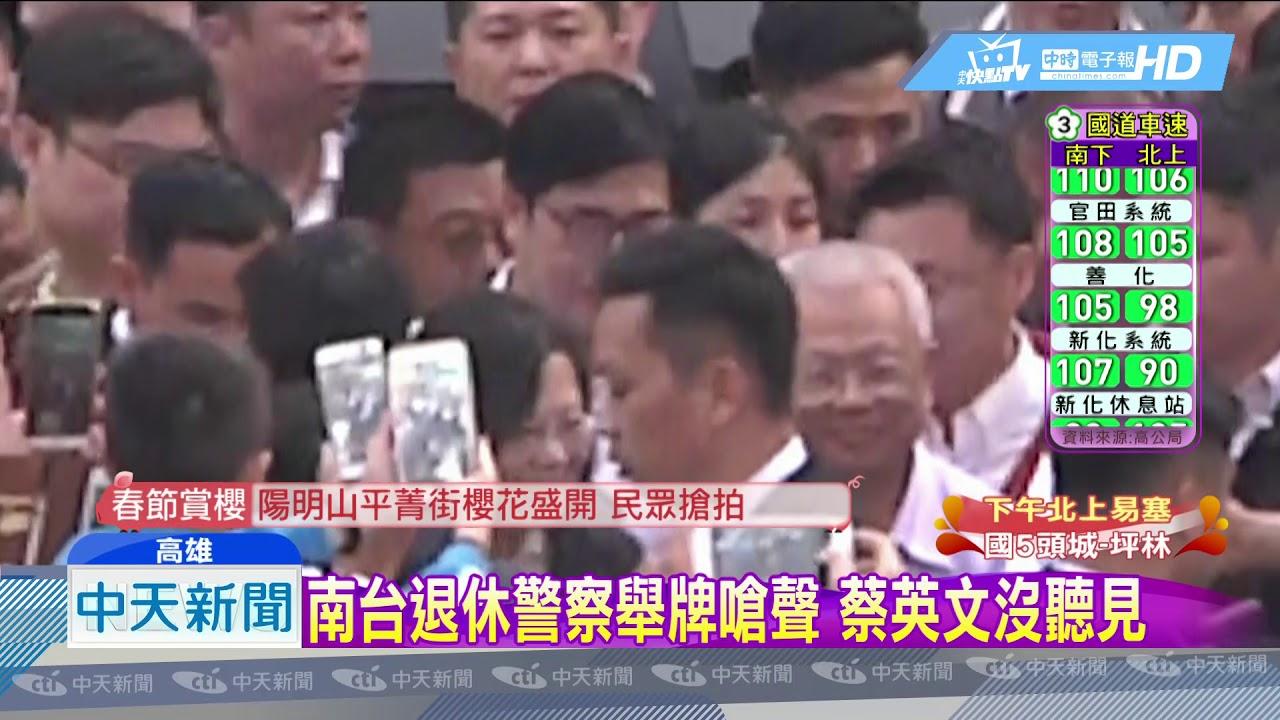 20190207中天新聞 蔡英文高雄發紅包 嗆聲抗議全被便衣擋下 - YouTube