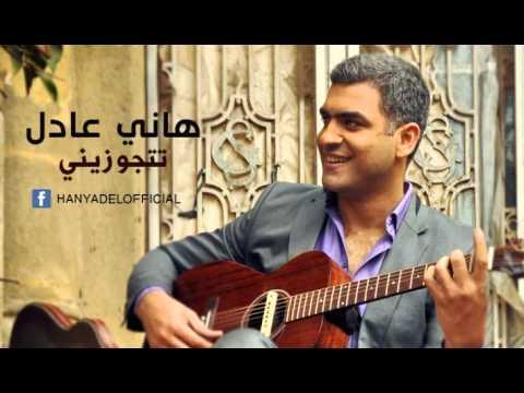 Hany Adel - Tetgawezeny   هاني عادل - تتجوزيني