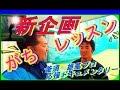 新企画 釜須雄基プロ ゴルフがちレッスン!!【岸副哲也ゴルフレッスン】