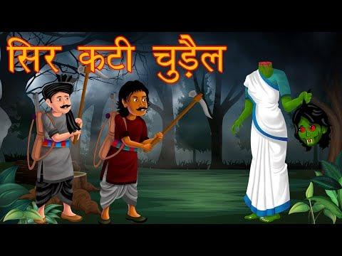 चुड़ैल का खौफ  | Hindi Stories For Kids | Hindi Kahaniya | Horror Stories in Hindi | Kahaniya