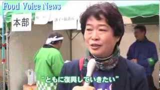 生活クラブ神奈川ほか「東日本大震災・復興支援まつり」開催