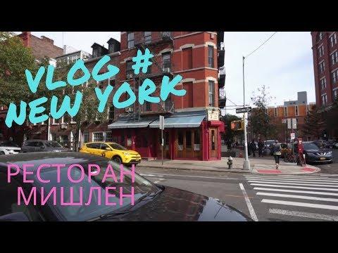 Vlog New York Мишлен ресторан Крыша 50 этаж Небоскреб